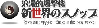 浪漫的爆撃機 ~新世界のスノッブ~