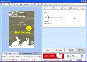 はがきデザインキット2011
